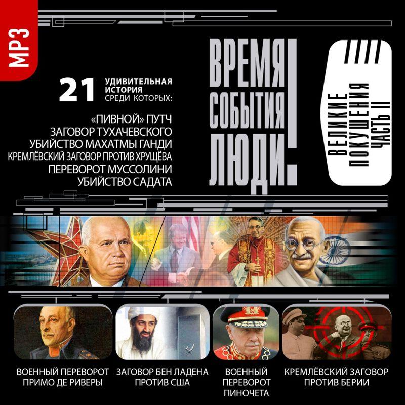 Сборник Великие покушения часть 2 руслан хасбулатов либеральная тирания ельцина международный заговор против россии
