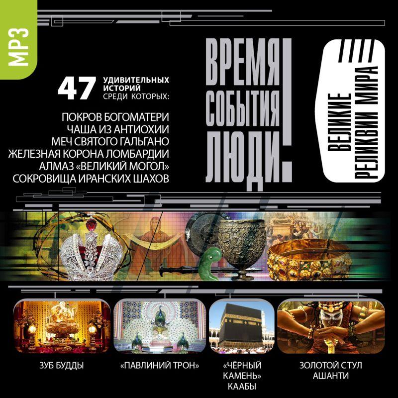 Сборник Великие реликвии мира исторические реликвии