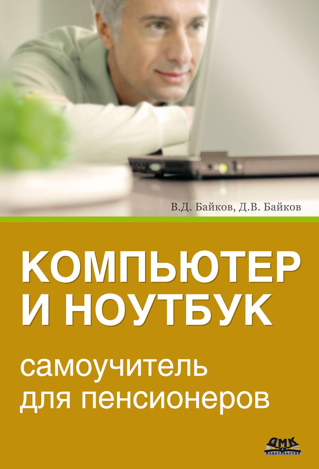 В. Д. Байков Компьютер и ноутбук: самоучитель для пенсионеров компьютер