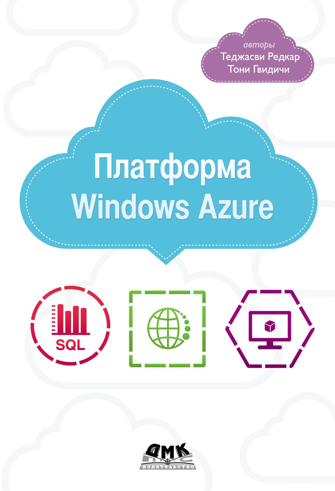 Теджасви Редкар Платформа Windows Azure теджасви редкар платформа windows azure
