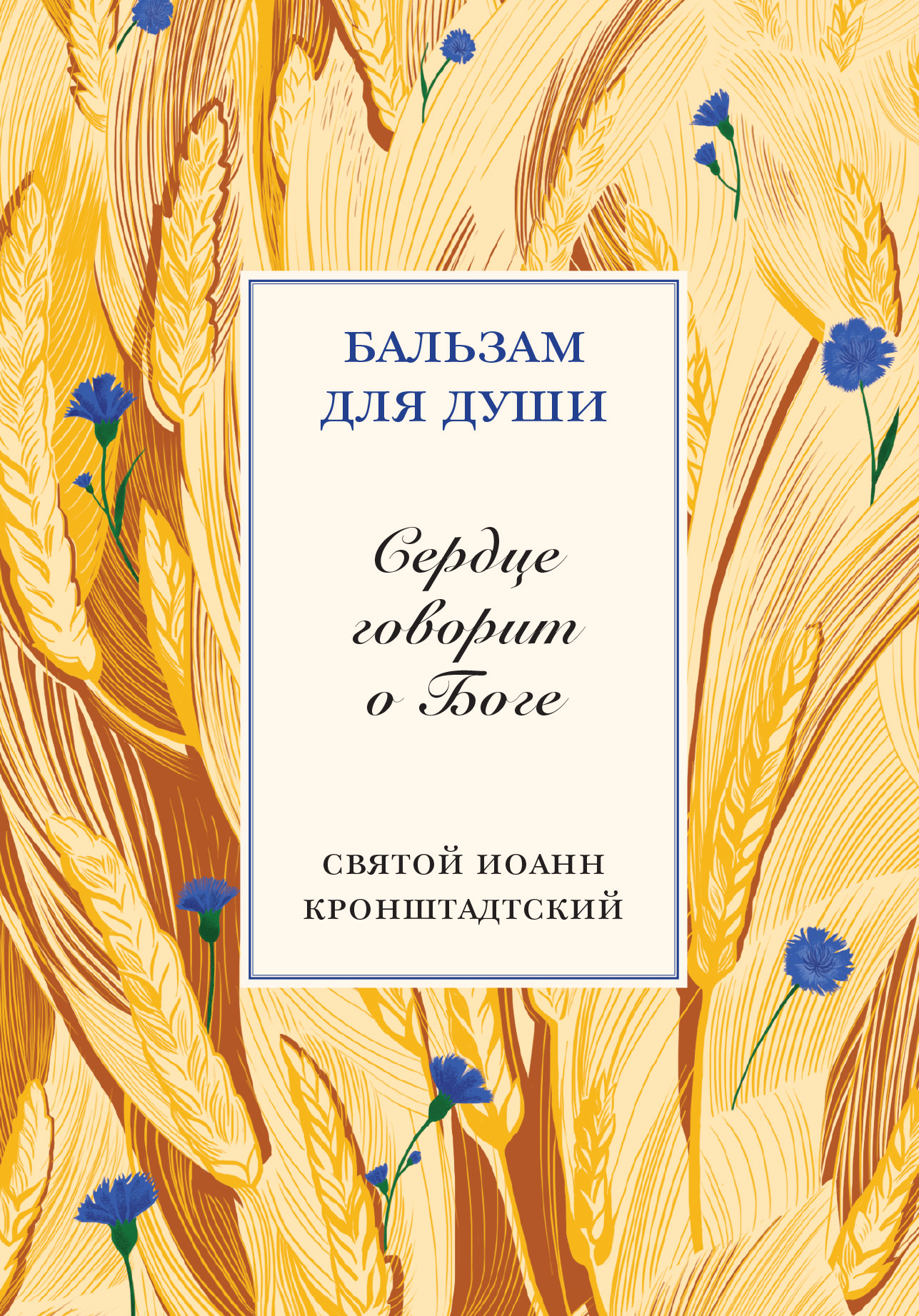 cвятой праведный Иоанн Кронштадтский Сердце говорит о Боге