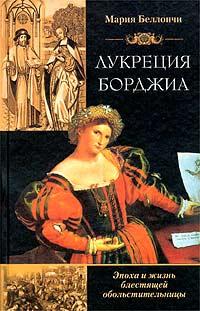 Мария Беллончи Лукреция Борджиа. Эпоха и жизнь блестящей обольстительницы апартаменты борджиа в ватикане