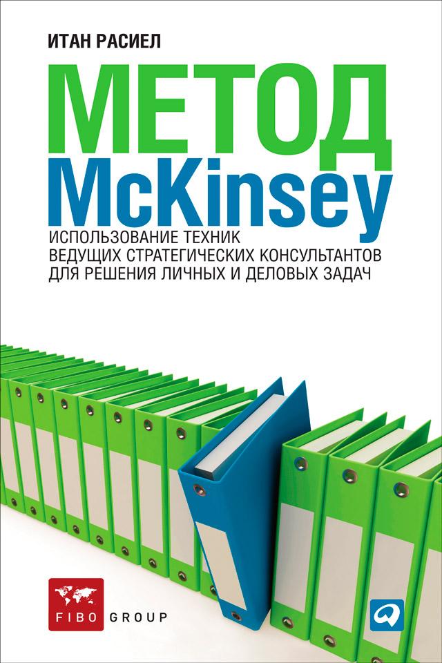 Обложка книги. Автор - Итан Расиел