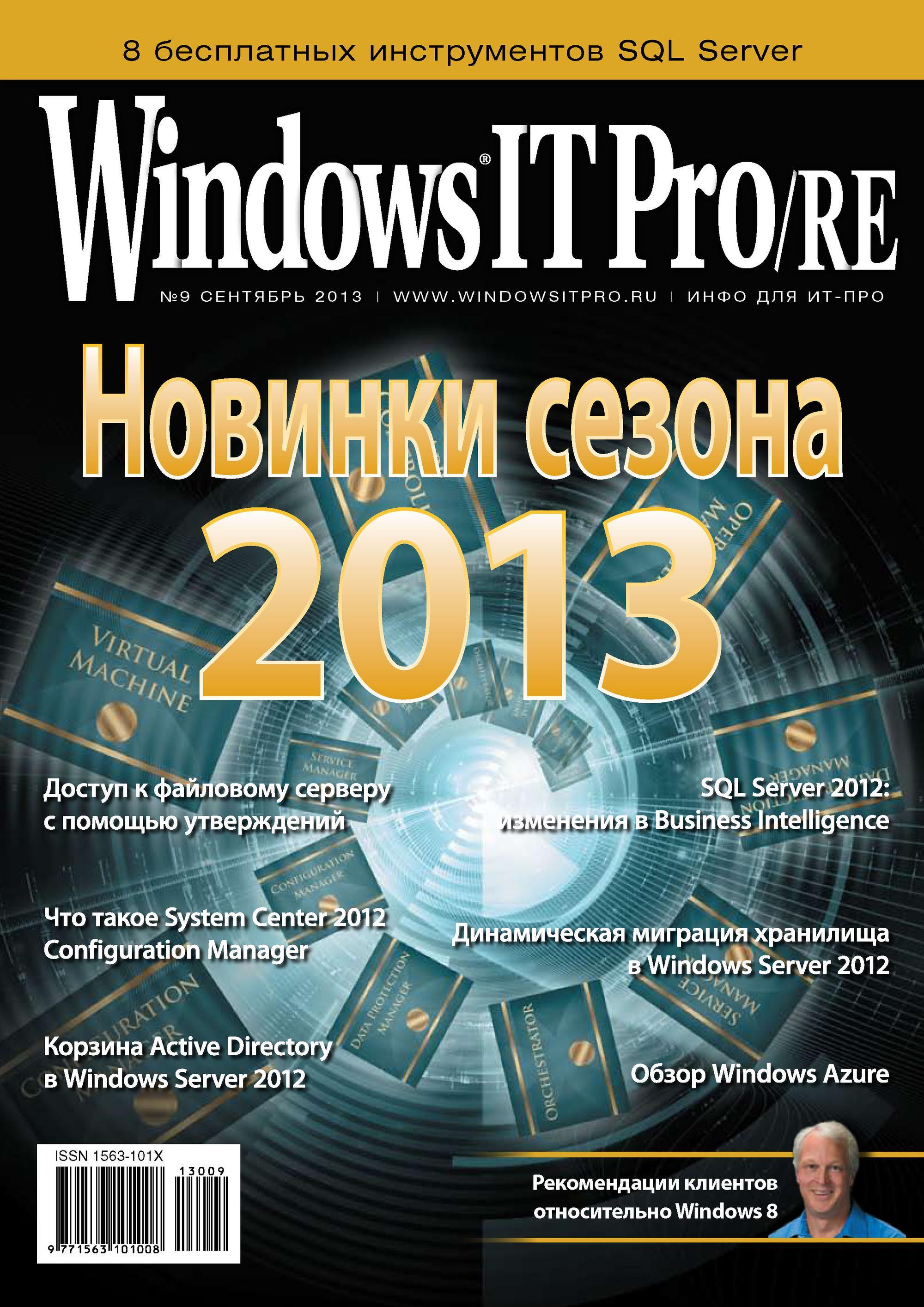 Открытые системы Windows IT Pro/RE №09/2013 открытые системы windows it pro re 10 2012