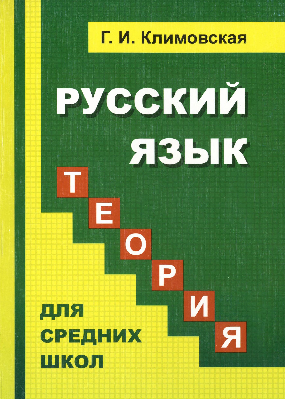 Г. И. Климовская Русский язык. Теория. Учебник для средних школ