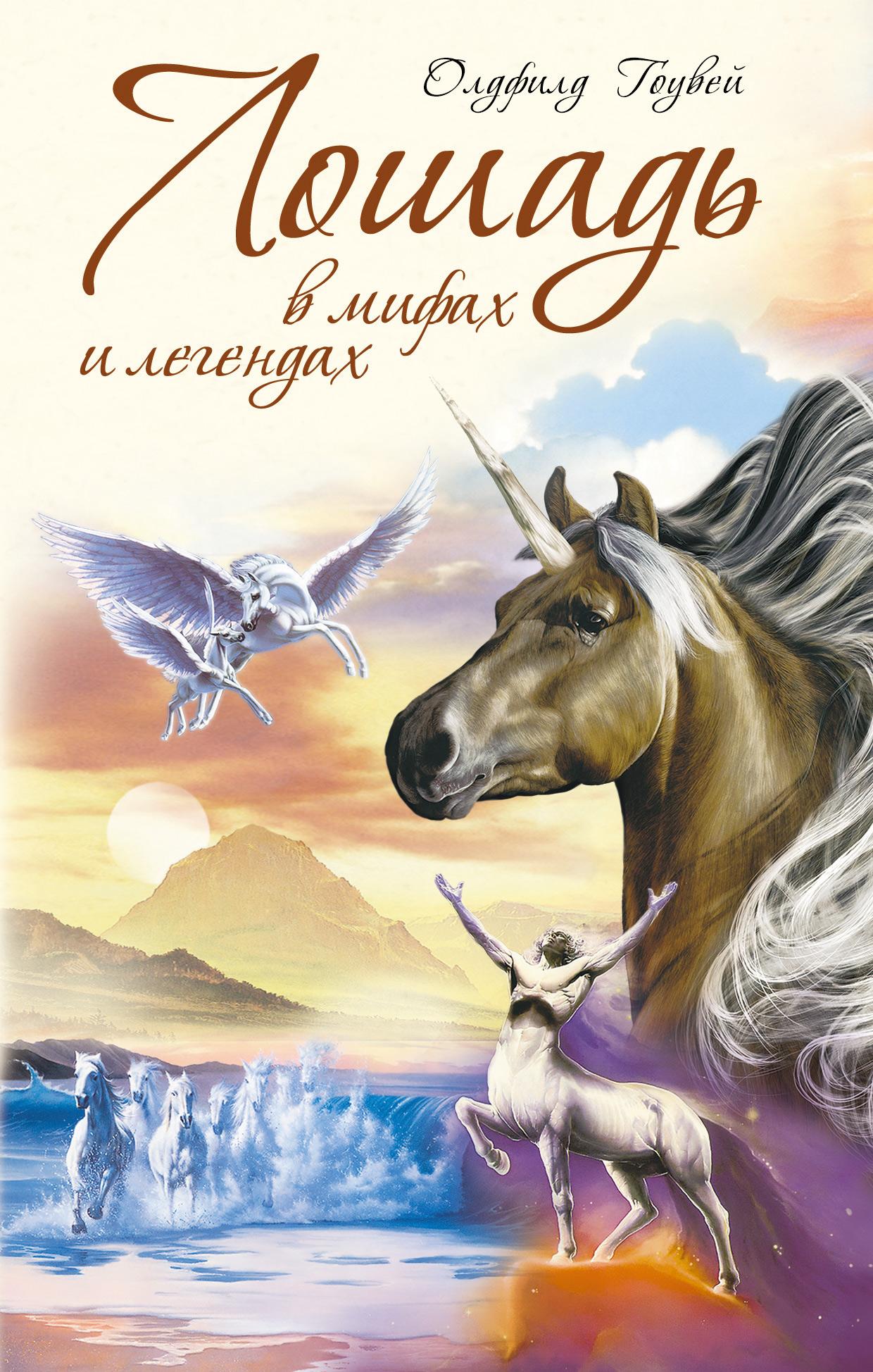 М. Олдфилд Гоувей Лошадь в мифах и легендах
