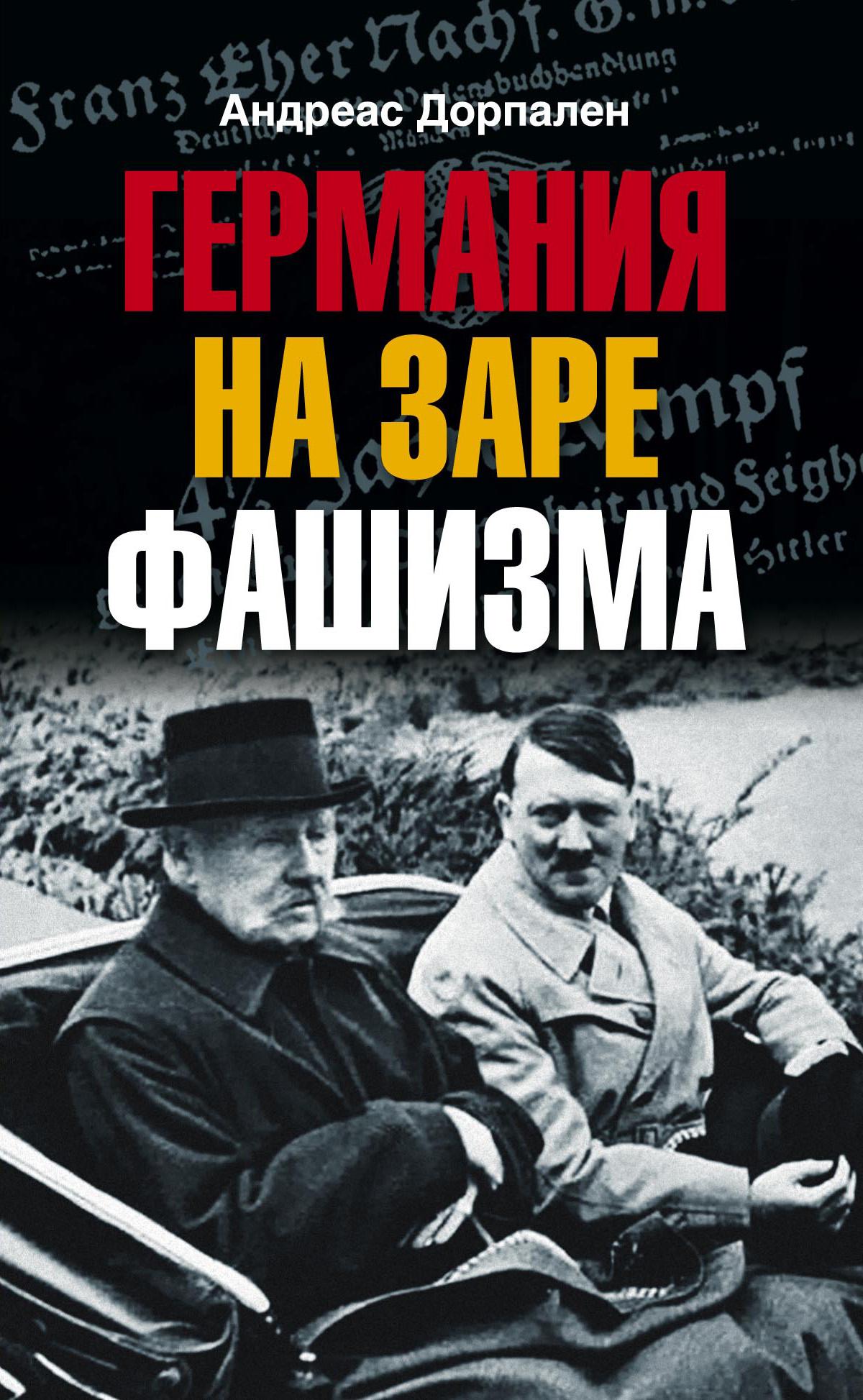 Германия на заре фашизма