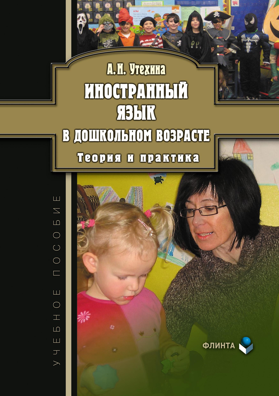А. Н. Утехина Иностранный язык в дошкольном возрасте. Теория и практика а а козлова теория и практика домоведения