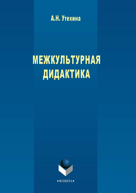 А. Н. Утехина Межкультурная дидактика батарейки duracell аа lr6 2bl basic 12 шт