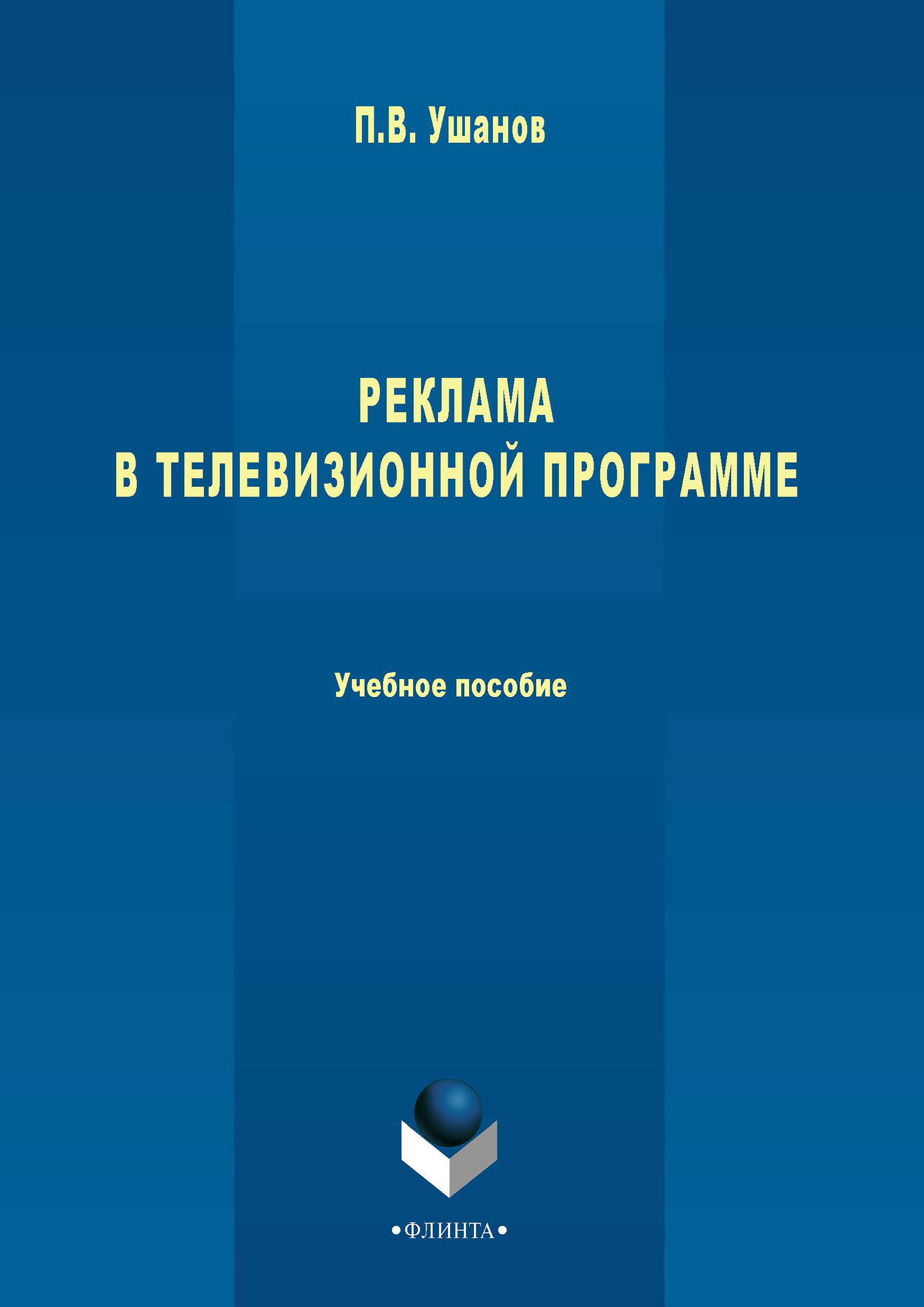 П. В. Ушанов Реклама в телевизионной программе. Учебное пособие цена