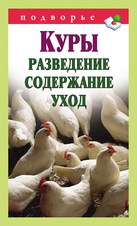 Виктор Горбунов Куры. Разведение, содержание, уход