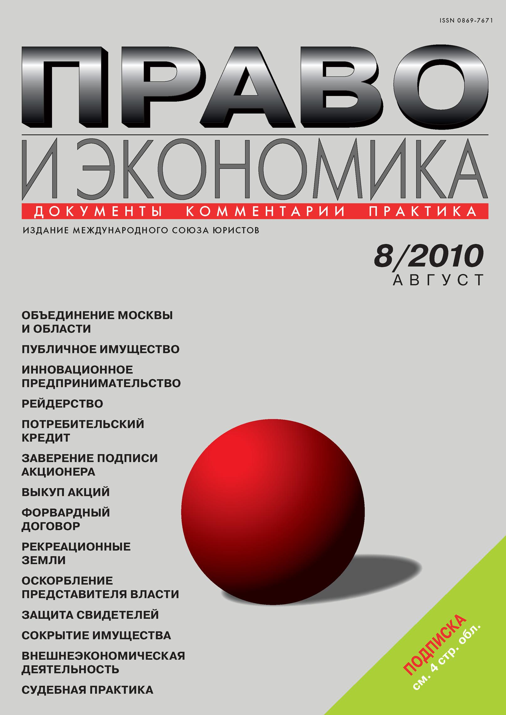 Отсутствует Право и экономика №08/2010 отсутствует право и экономика 01 2010