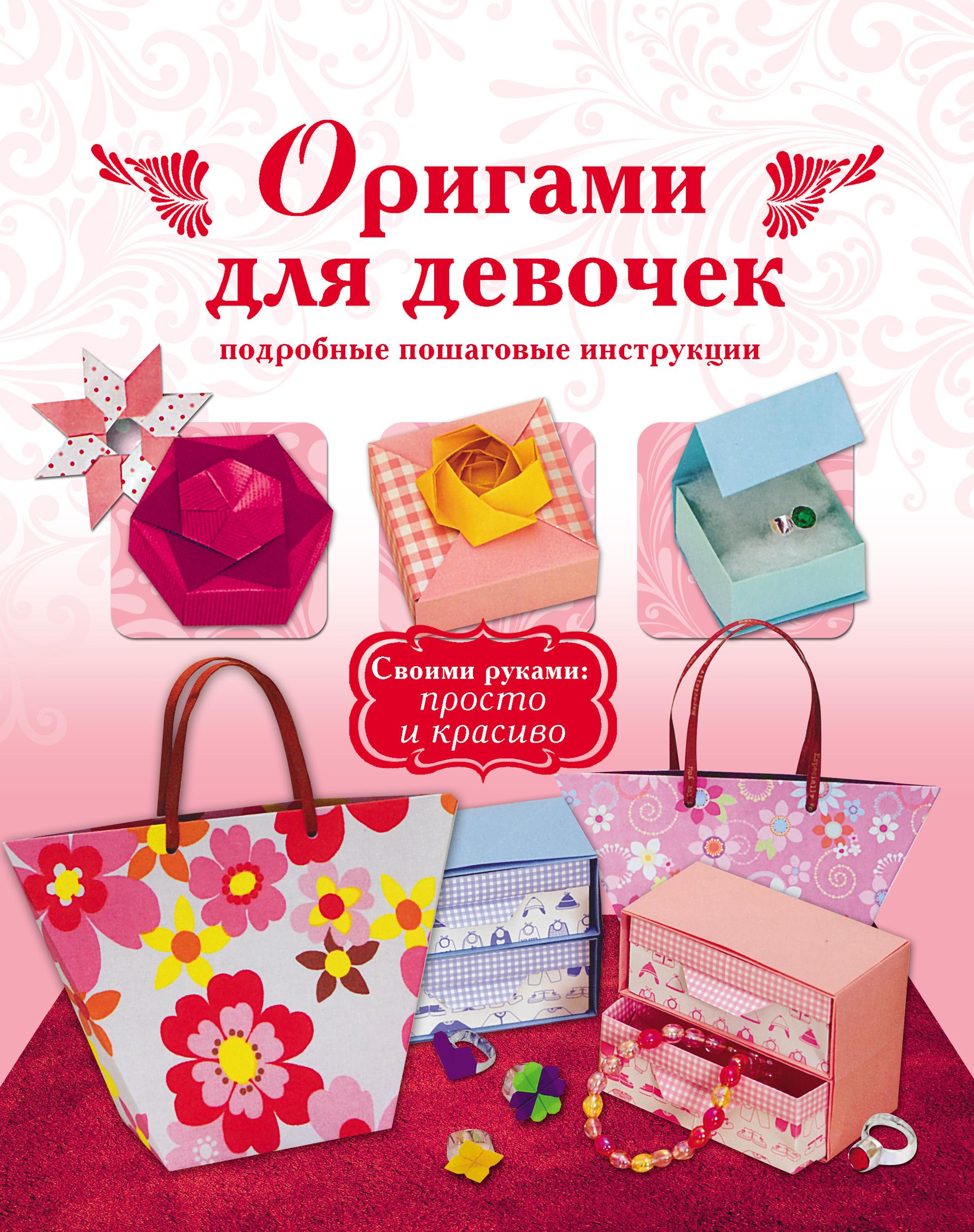 Отсутствует Оригами для девочек. Подробные пошаговые инструкции сувениры