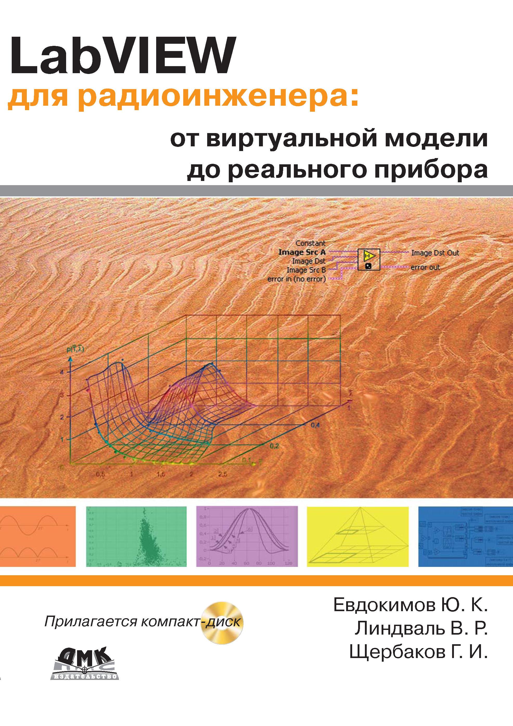 Г. И. Щербаков LabVIEW для радиоинженера: от виртуальной модели до реального прибора в в мошкин labview практикум по электронике и микропроцессорной технике