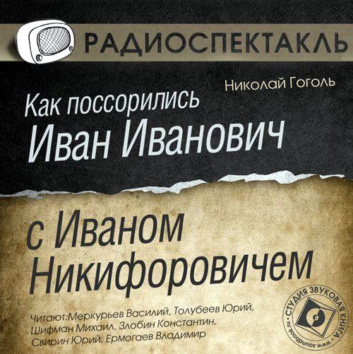 Николай Гоголь Как поссорились Иван Иванович с Иваном Никифоровичем (спектакль) цены онлайн