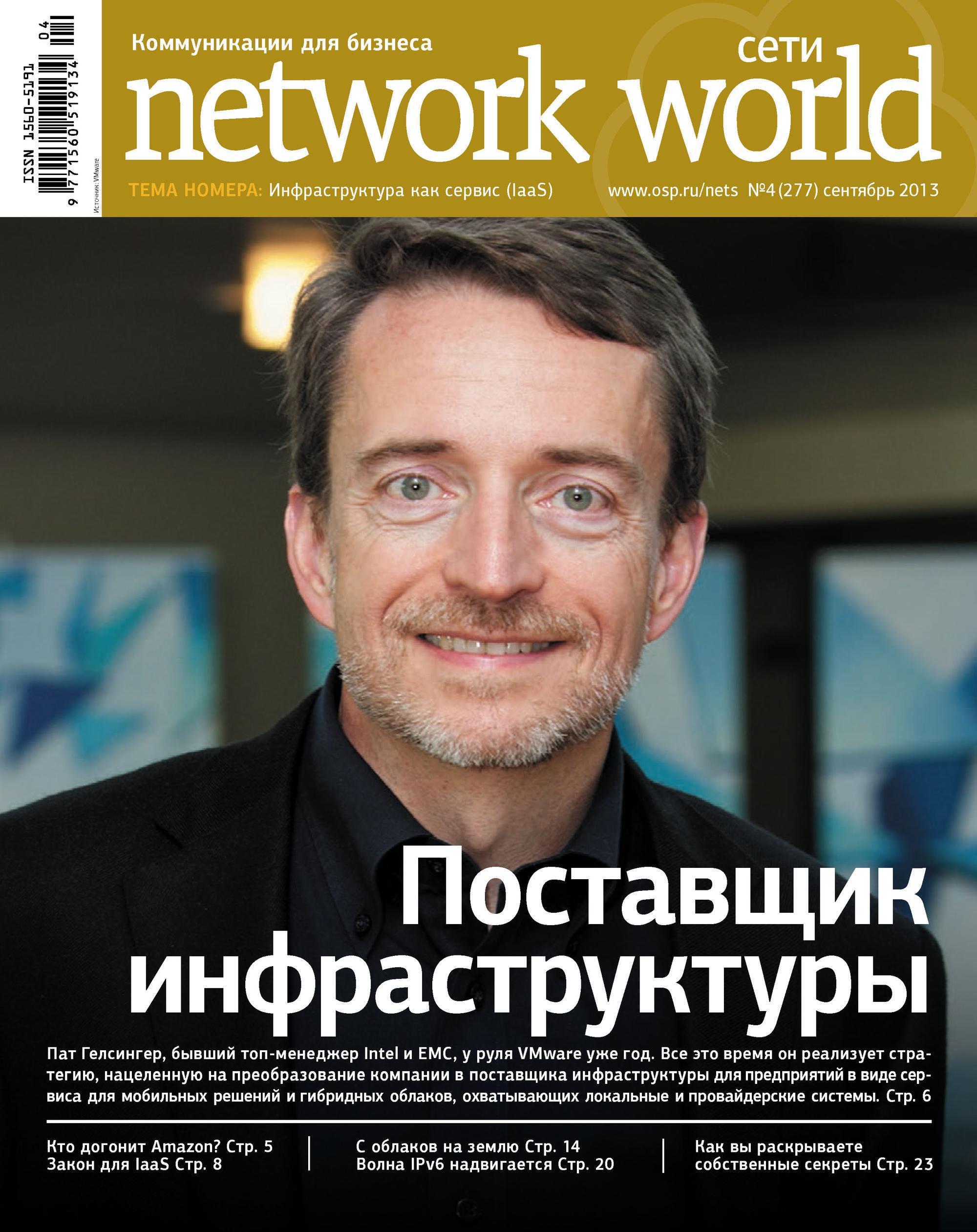 Открытые системы Сети / Network World №04/2013 открытые системы сети network world 02 2011
