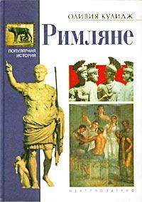 Оливия Кулидж Римляне оливия кулидж троянская война