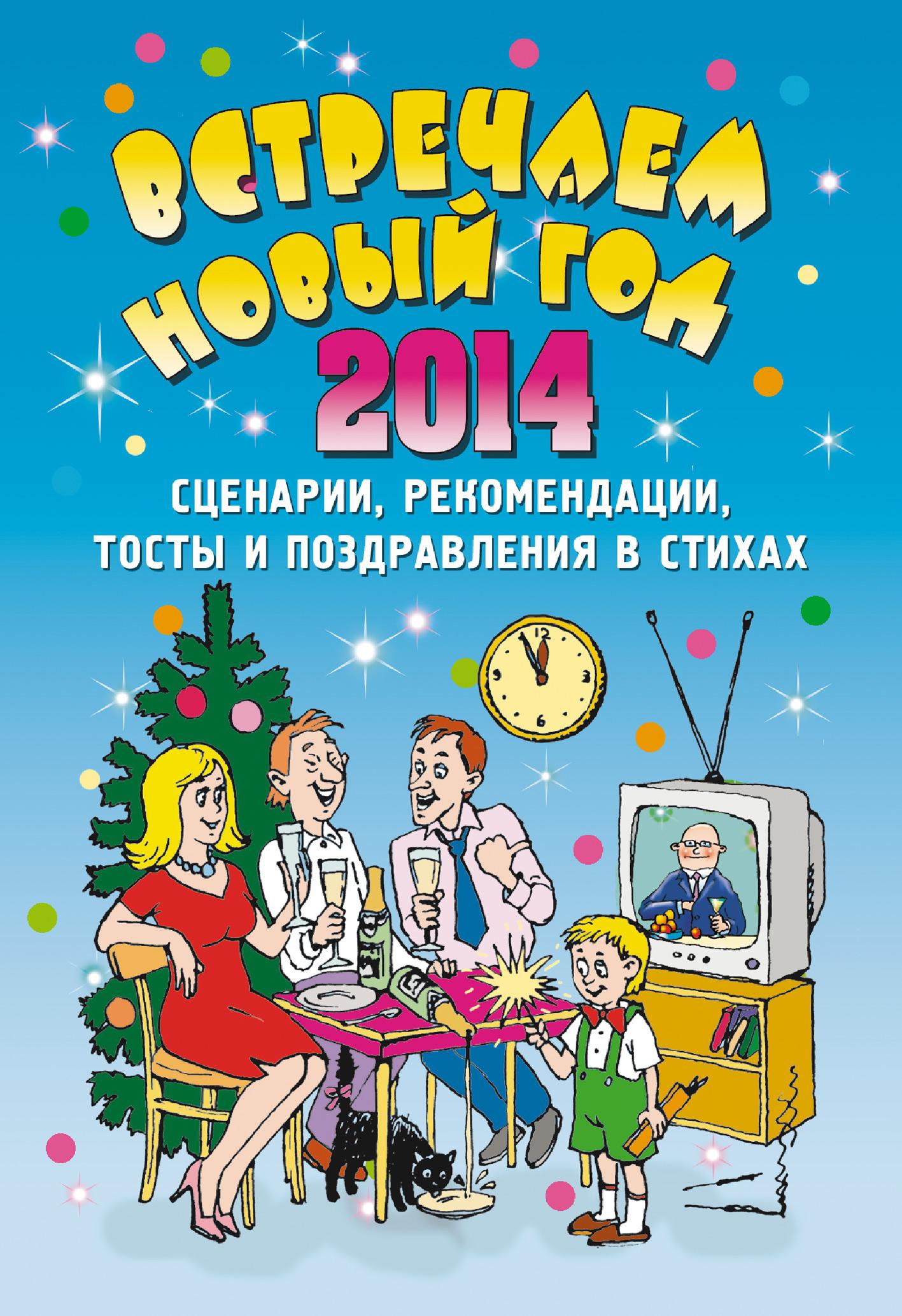Отсутствует Встречаем Новый 2014 год: Сценарии, рекомендации, тосты и поздравления в стихах