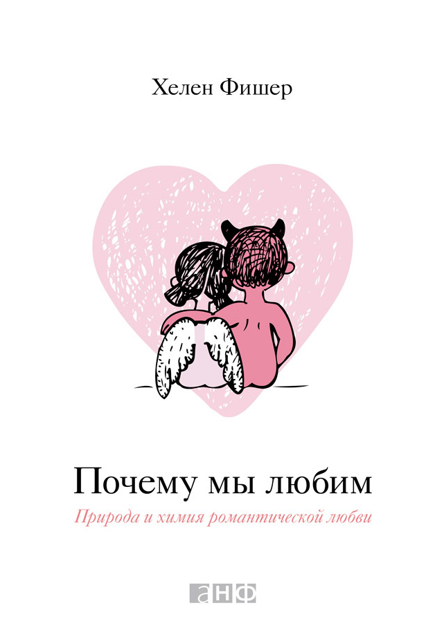 Хелен Фишер Почему мы любим. Природа и химия романтической любви