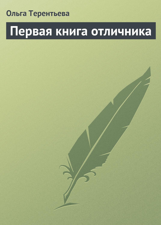 цена Ольга Терентьева Первая книга отличника