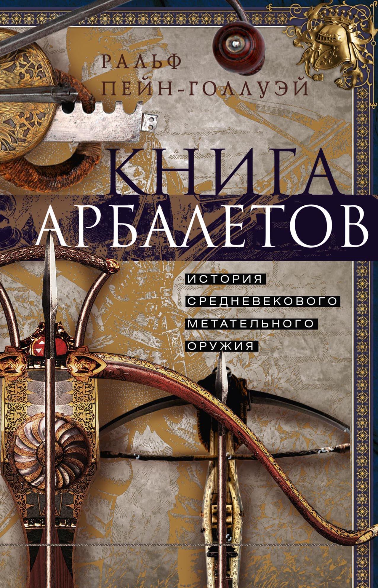 Книга арбалетов. История средневекового метательного оружия