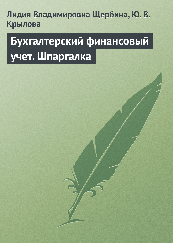 Л. В. Щербина Бухгалтерский финансовый учет. Шпаргалка елена астраханцева бухгалтерский финансовый учет