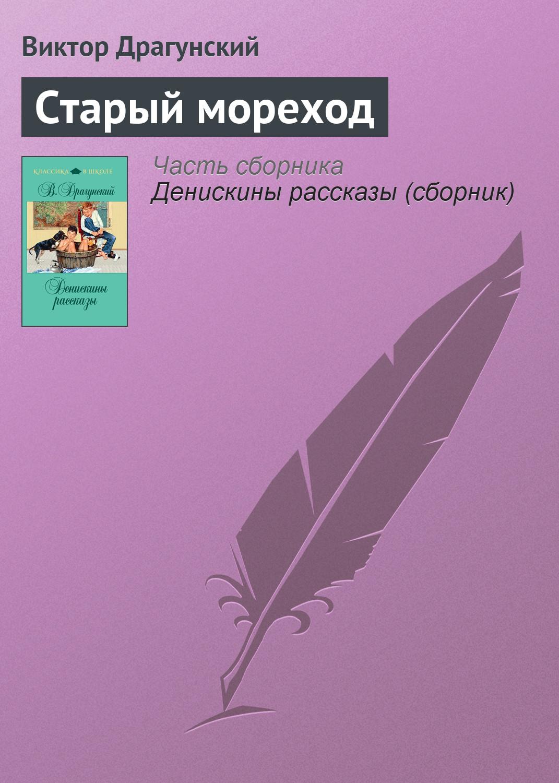 Виктор Драгунский Старый мореход кронштейн для тв hama h 118104 black