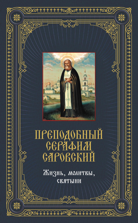 Отсутствует Преподобный Серафим Саровский: Жизнь, молитвы, святыни