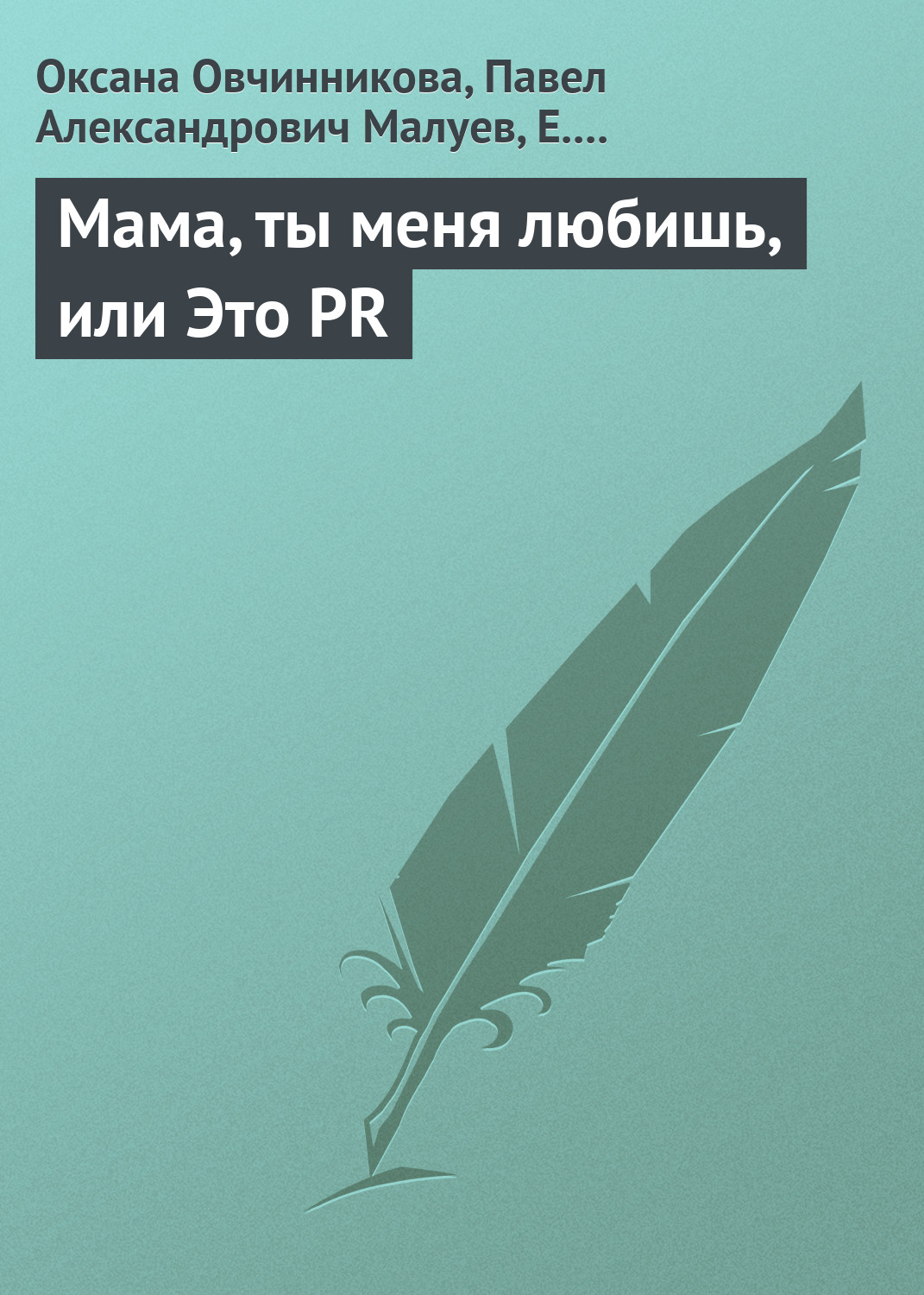 Оксана Овчинникова Мама, ты меня любишь, или Это PR silvia tony power performance multimedia storytelling for journalism and public relations