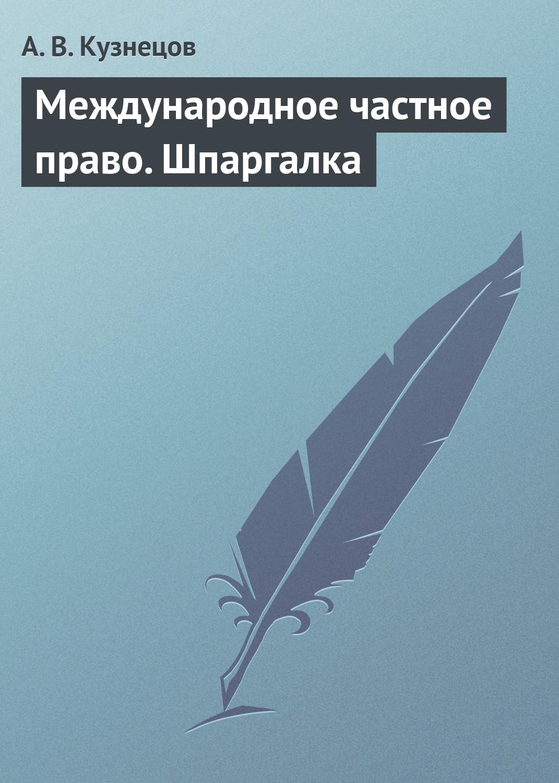 А. В. Кузнецов Международное частное право. Шпаргалка