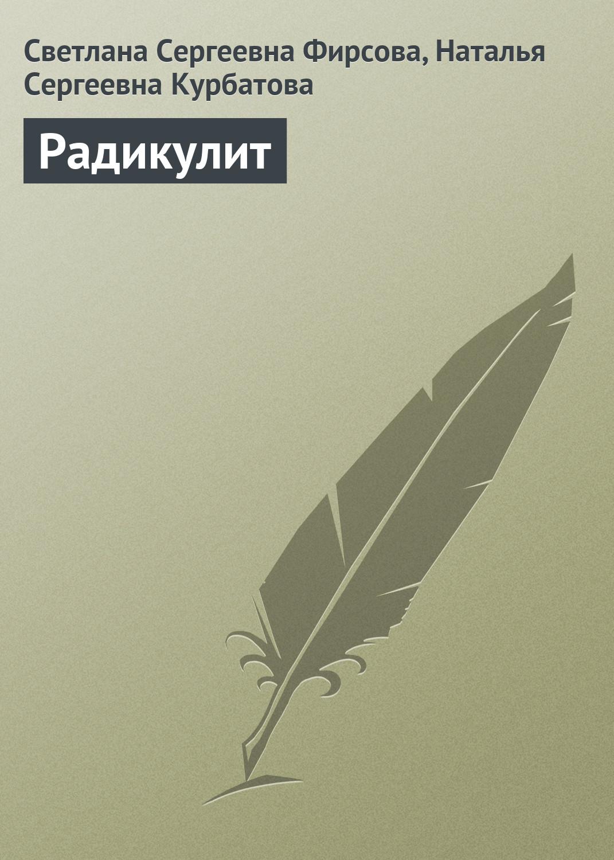 Светлана Сергеевна Фирсова Радикулит