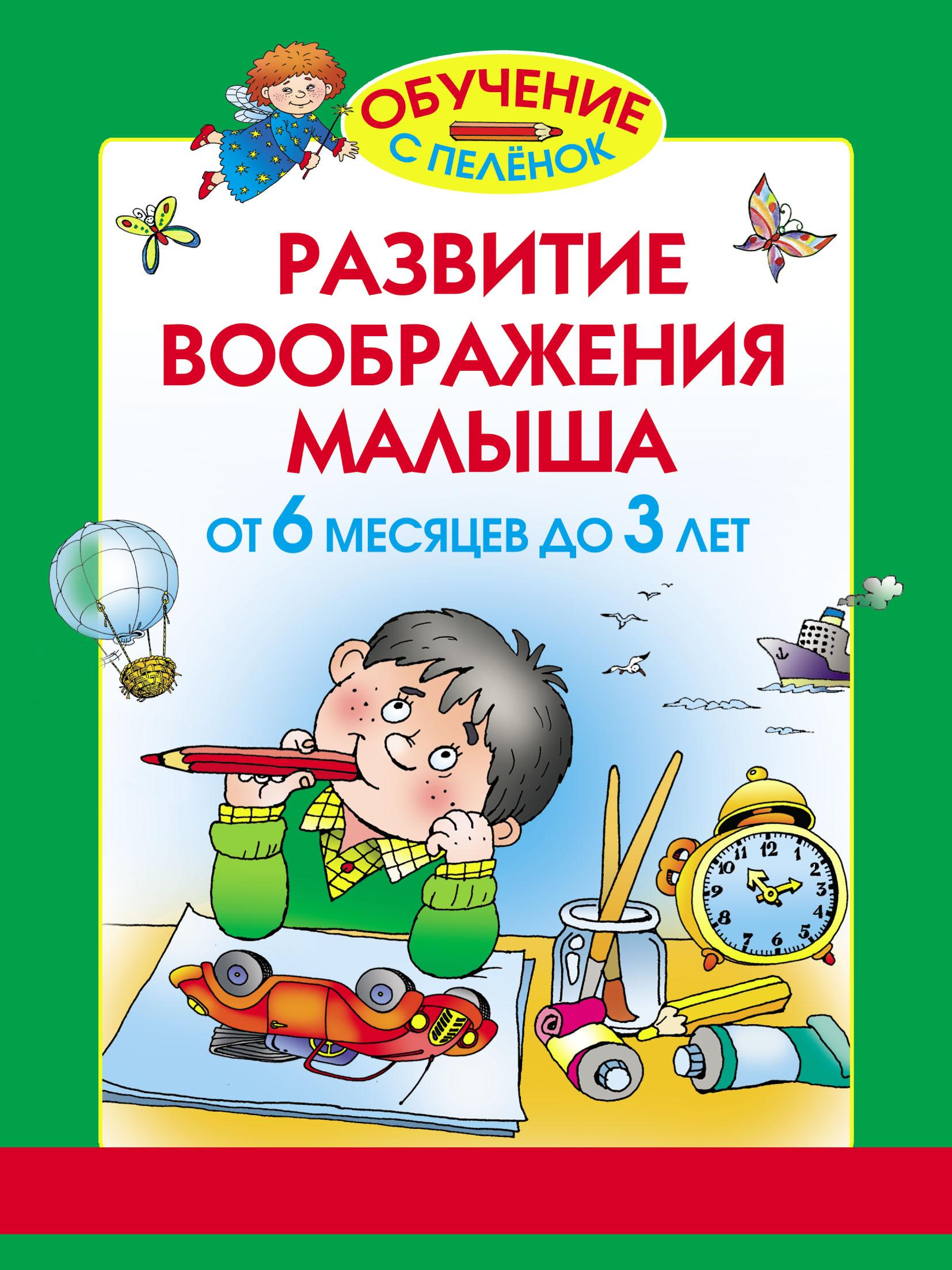Олеся Жукова Развитие воображения малыша. От 6 месяцев до 3 лет цена 2017
