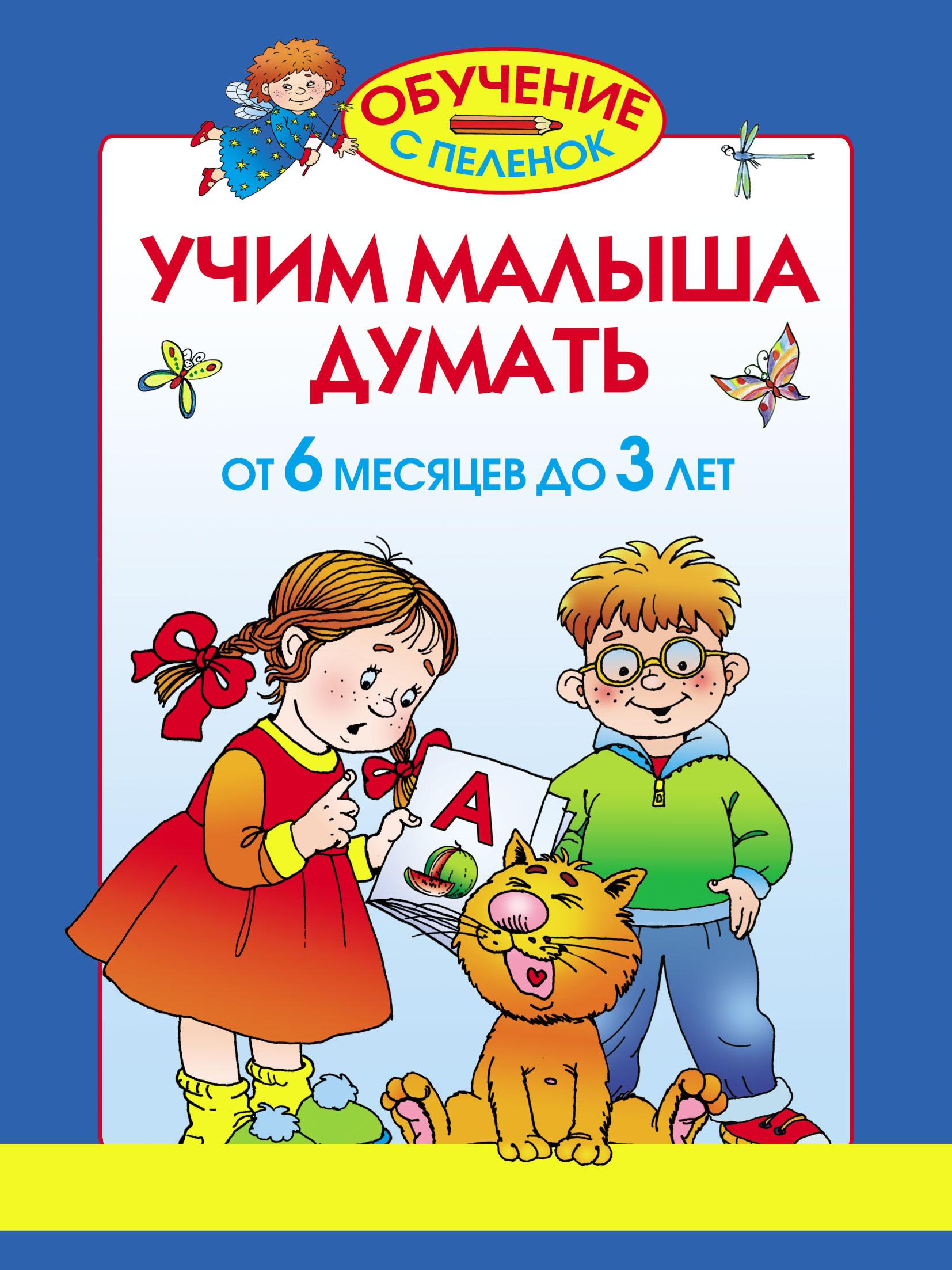 Олеся Жукова Учим малыша думать. От 6 месяцев до 3 лет цена и фото