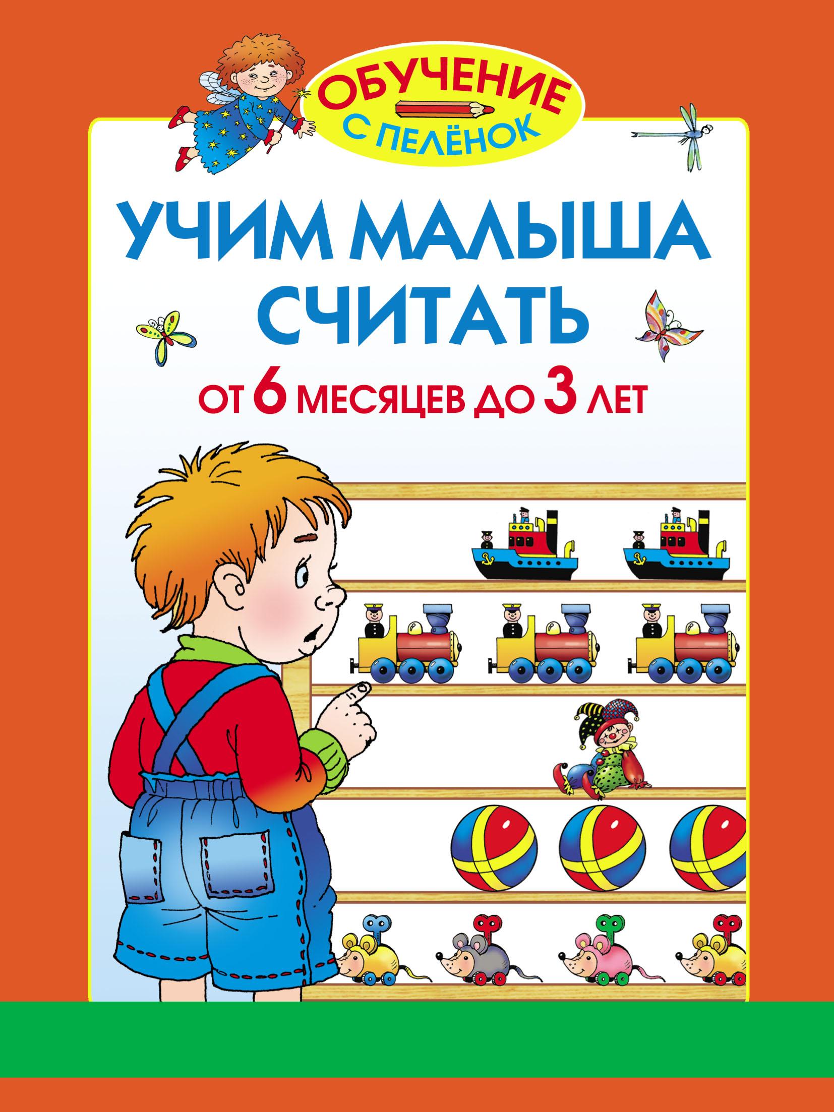 Олеся Жукова Учим малыша считать. От 6 месяцев до 3 лет цена и фото