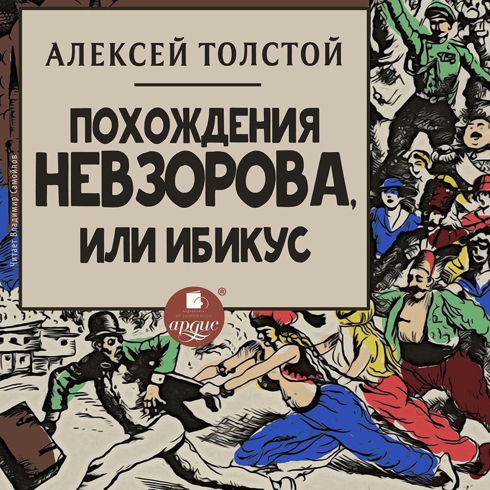 Алексей Толстой Похождения Невзорова, или Ибикус цена