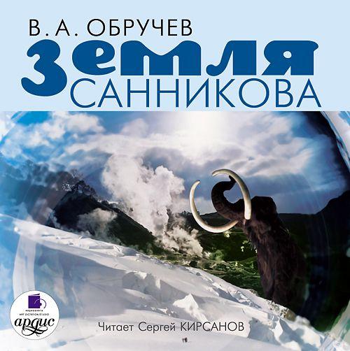 Владимир Обручев Земля Санникова цена 2017