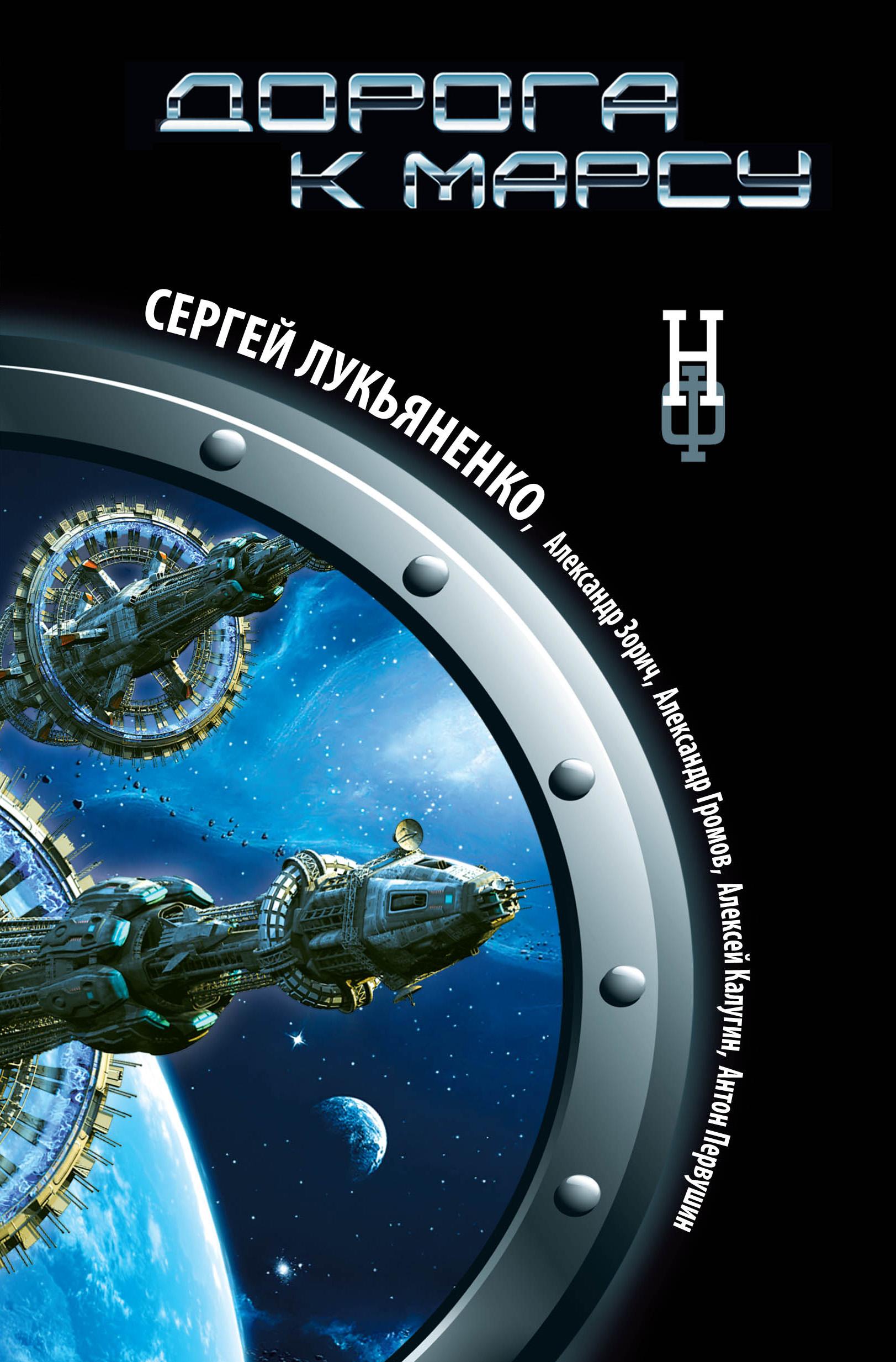 Александр Громов Дорога к Марсу александр громов апокалиптичность в фантастике