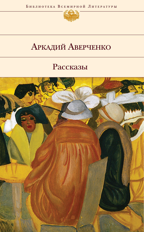 Аркадий Аверченко Поездка в театр