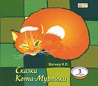 Николай Вагнер Сказки Кота-Мурлыки 3 цена