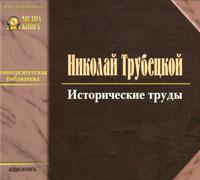 Николай Трубецкой Исторические труды роксборо а железный путин взгляд с запада