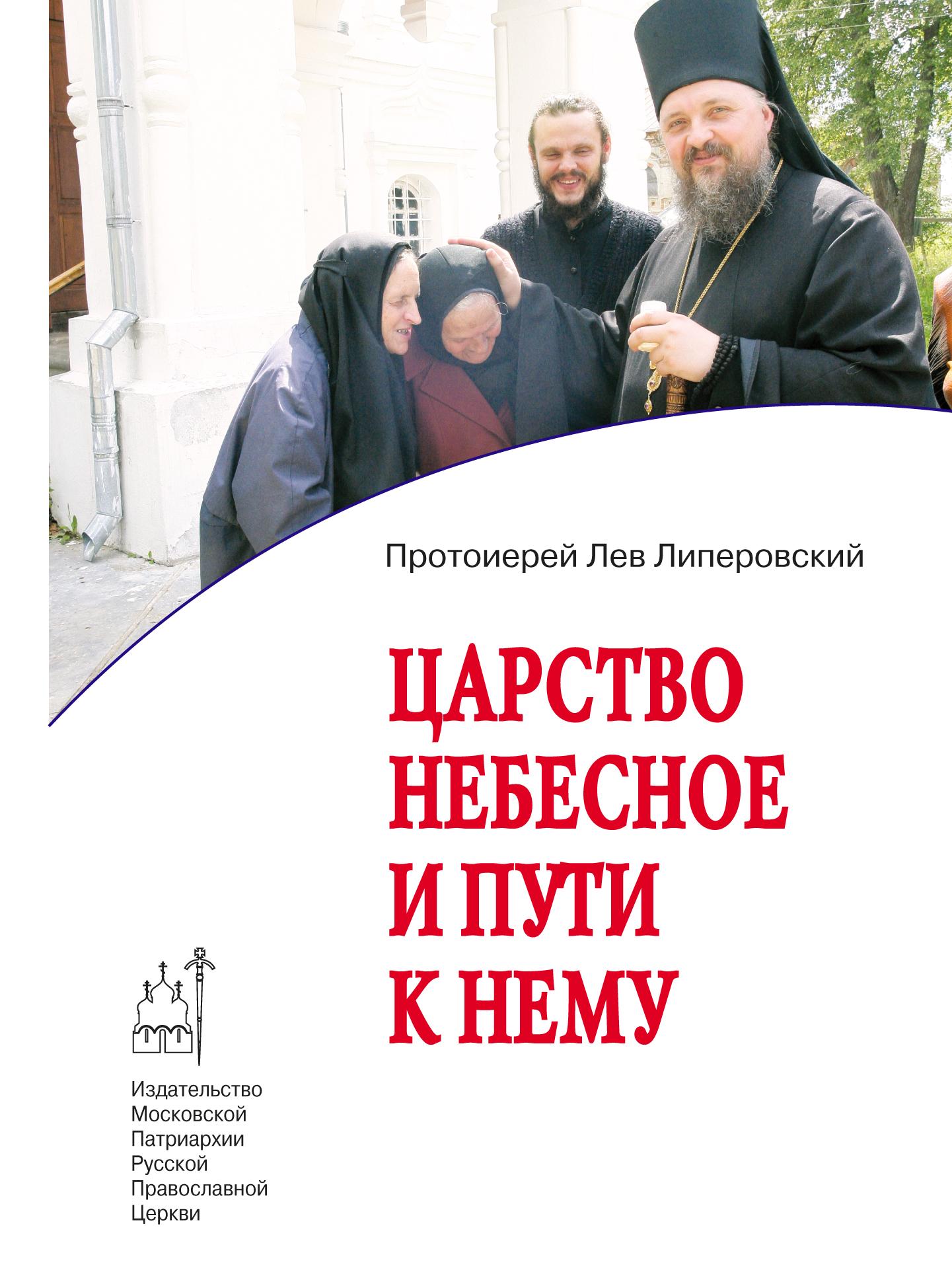 Протоиерей Лев Липеровский Царство Небесное и пути к нему