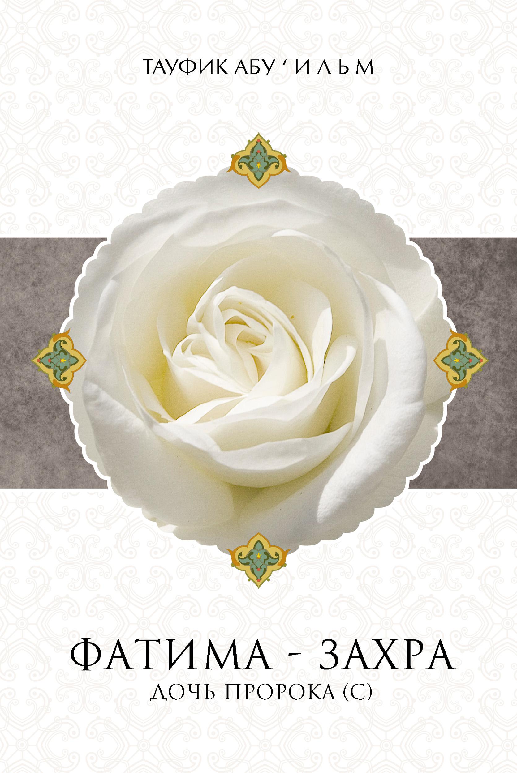 Тауфик Абу 'Ильм Фатима-Захра хусейн с личность фатимы захры