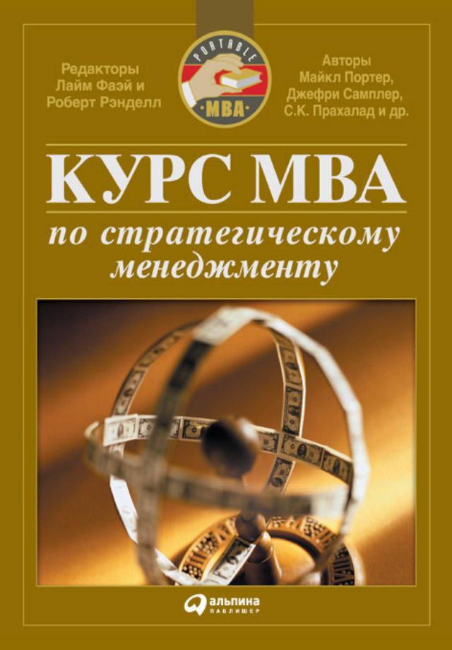 Коллектив авторов Курс MBA по стратегическому менеджменту