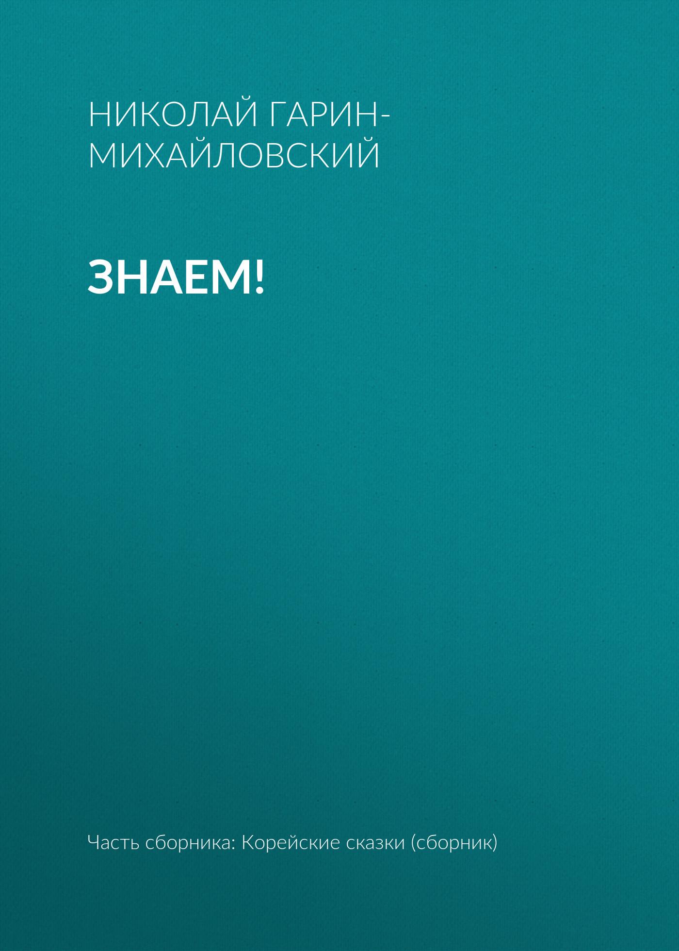 Николай Гарин-Михайловский Знаем! николай гарин михайловский счастье