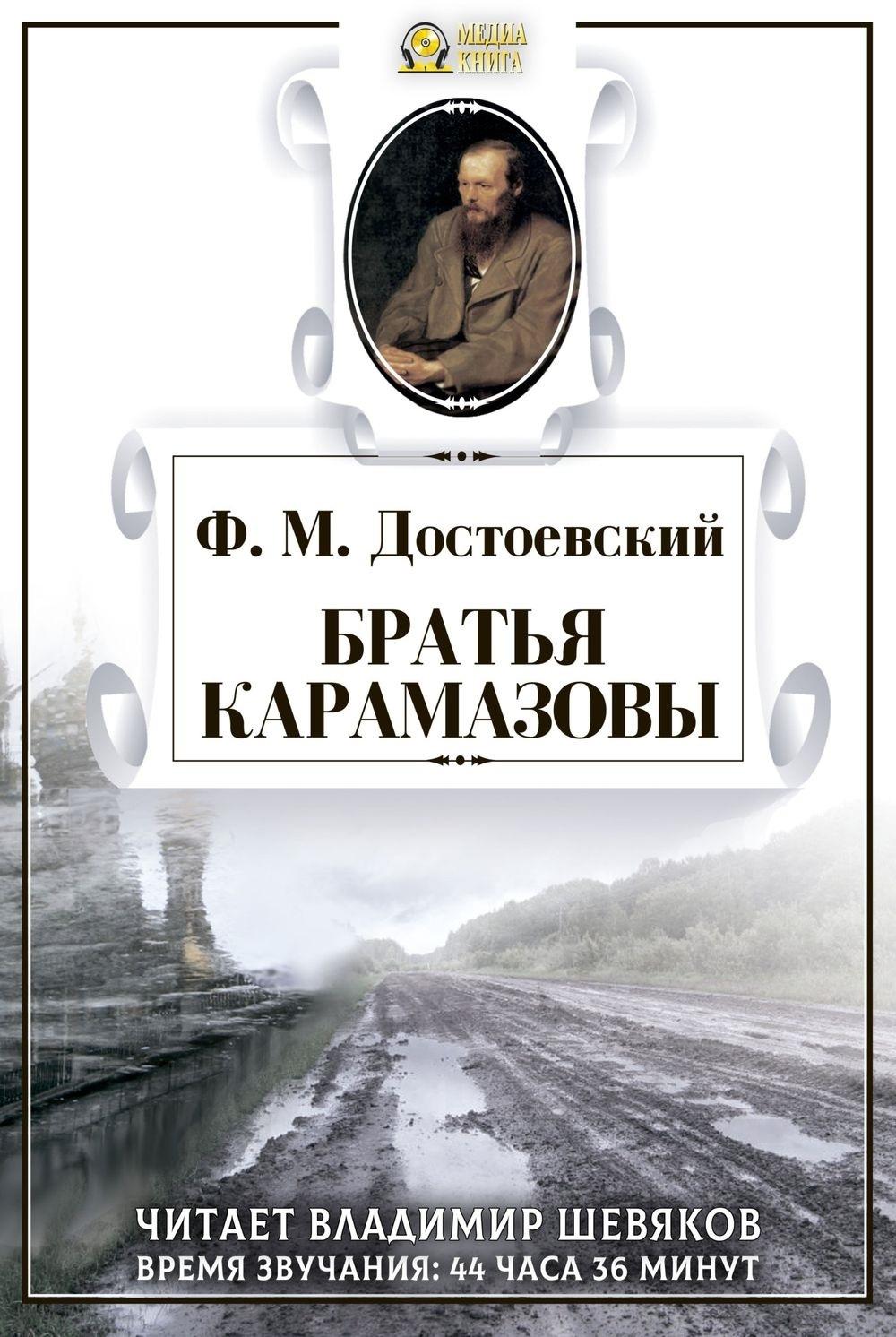 Федор Достоевский Братья Карамазовы dostoevsky f the karamazov brothers братья карамазовы роман