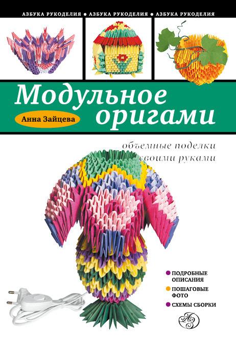 Анна Зайцева Модульное оригами. Объемные поделки своими руками анна зайцева секреты модульного оригами