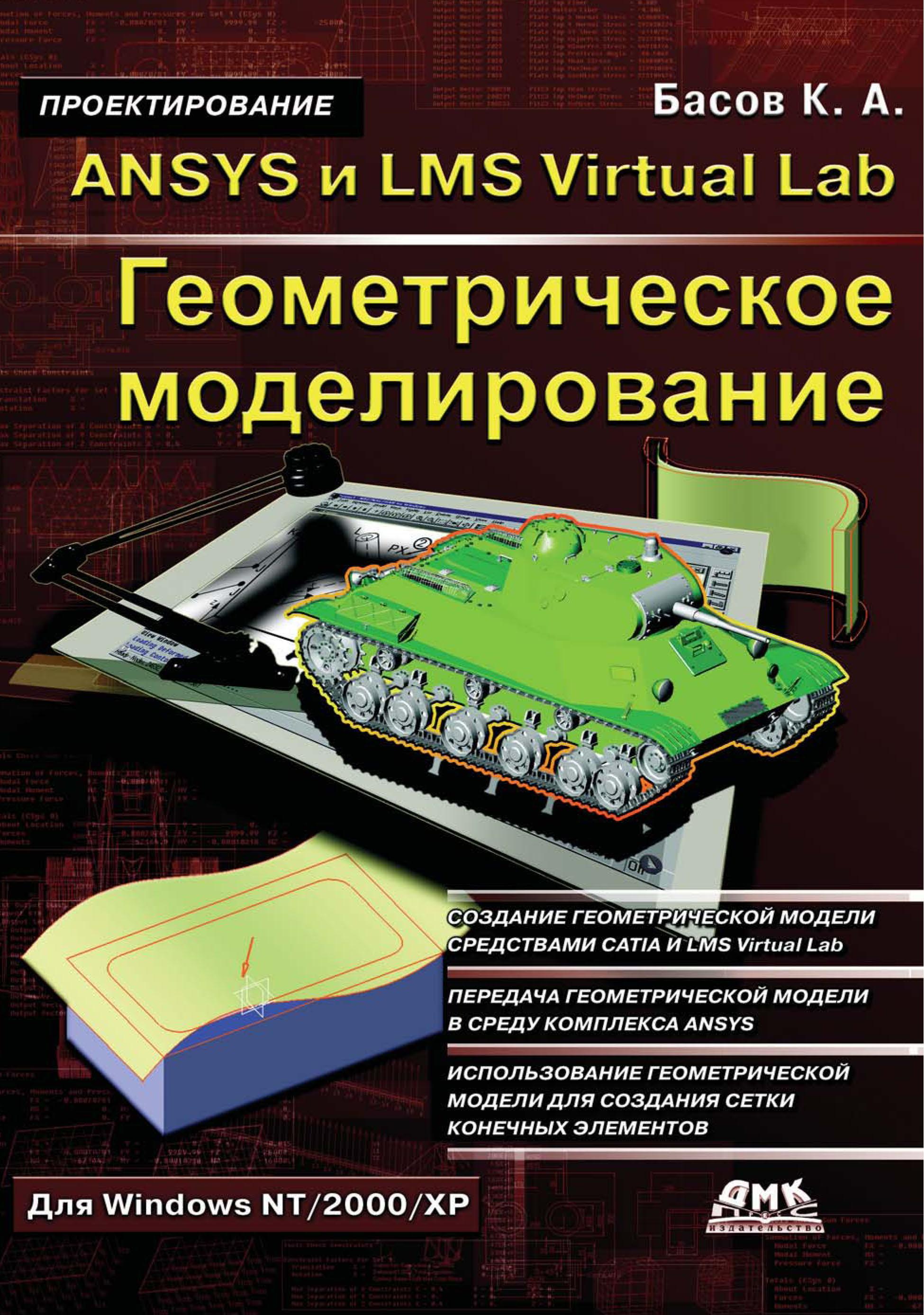 К. А. Басов ANSYS и LMS Virtual Lab. Геометрическое моделирование diy virtual reality 3d glasses