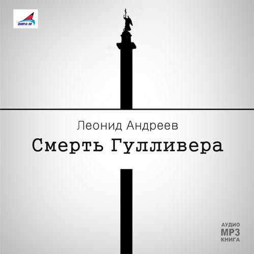 цена на Леонид Андреев Смерть Гулливера. Рассказы