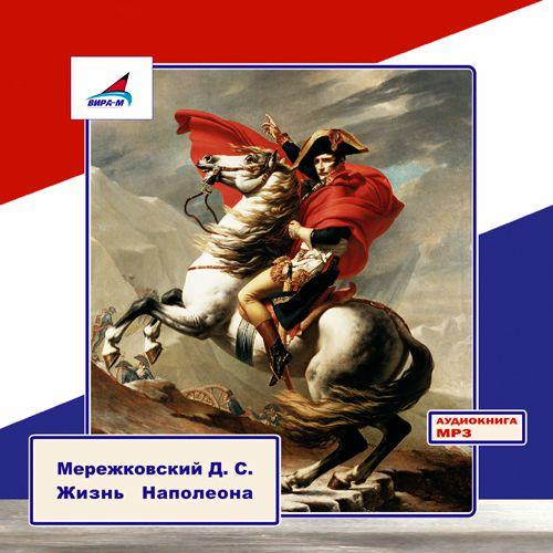 Дмитрий Сергеевич Мережковский Жизнь Наполеона