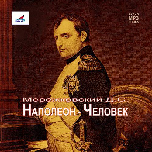 Дмитрий Сергеевич Мережковский Наполеон – Человек